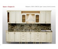Кухня Глория 2